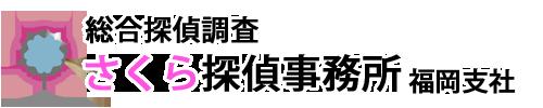 さくら探偵福岡支社