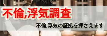 【福岡県福岡市 探偵】不倫・浮気調査|福岡県福岡市で探偵をお探しなら総合探偵調査さくら探偵事務所福岡支社にお任せください。